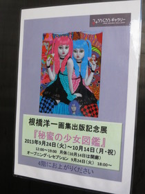 2013-9-29-1.JPG